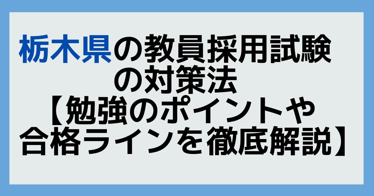 栃木県の教員採用試験の対策法【勉強のポイントや合格ラインを徹底解説】