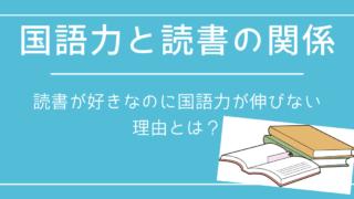 国語力と読書の関係性