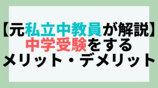 【元私立中教員が解説】中学受験をするメリット・デメリット