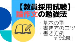 【これさえ読めばすべてが分かる】教員採用試験の論作文の勉強法