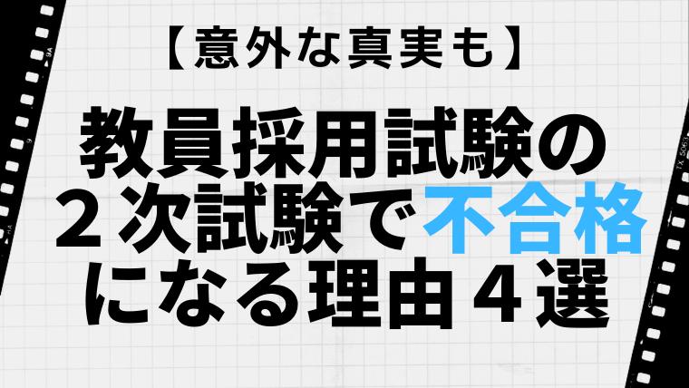 【経験談】教員採用試験の2次試験で不合格になる理由4選