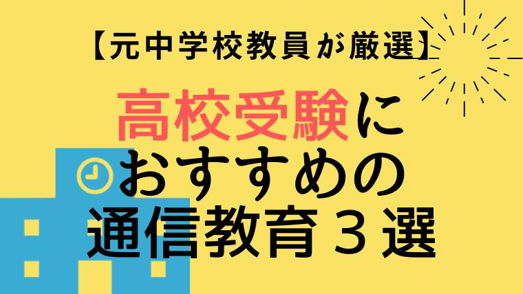 【元中学校教員が厳選】高校受験におすすめの通信教育3選