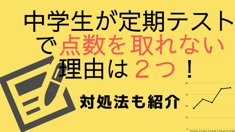 【元教員解説】中学生が定期テストで点数を取れない理由は2つ!対処法も紹介