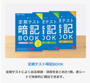 進研ゼミ中学講座紙教材