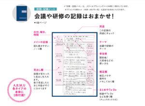 スクールプランニングノート2