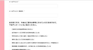 無料体験登録フォーム