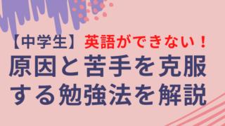 【中学生】英語ができない!原因と苦手を克服する勉強法を解説